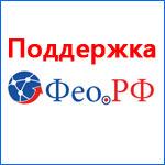 Поддержка Фео.РФ
