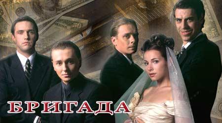 http://kafa-info.com.ua/images/serial/brigada.jpg