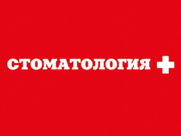 Фото новости - КТО есть КТО: «Стоматология+»