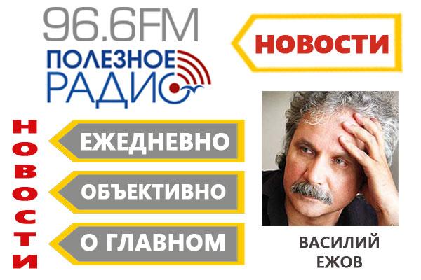 Фото новости - Эдвард Радзинский... Аукцион торговых мест... Диплом - феодосийскому «умнику»... Спасательные работы продолжены…