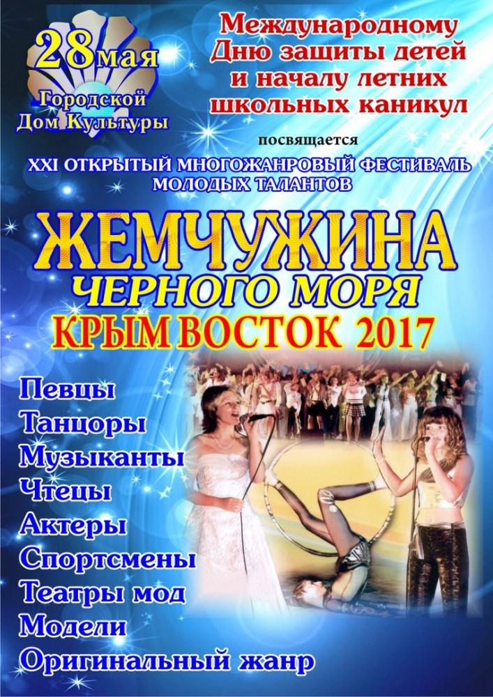 Фото новости - Около 150 детей съедутся в Феодосию на фестиваль «Жемчужина Черного моря»