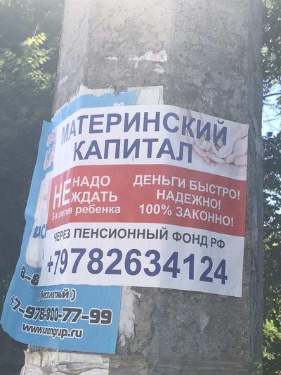 Фото новости - Материнский капитал обналичить нельзя!