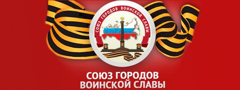Фото новости - Гевчук представила Феодосию на съезде Союза городов воинской славы в Архангельске