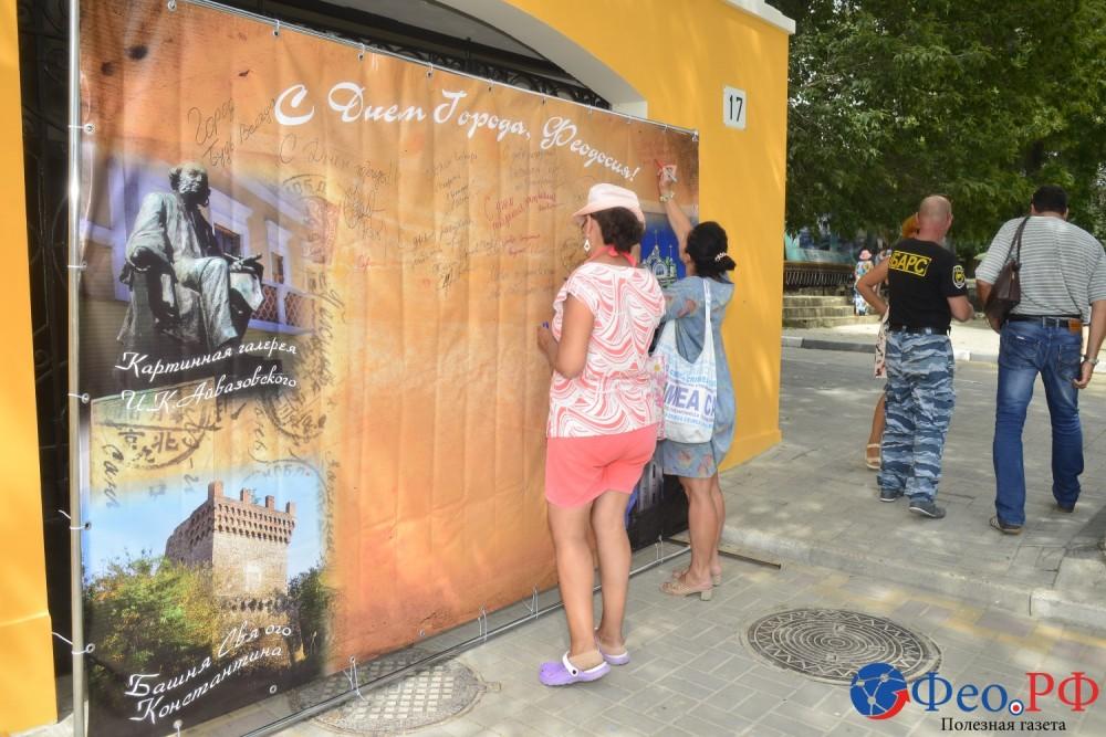 Фото новости - День города в музеях Феодосии