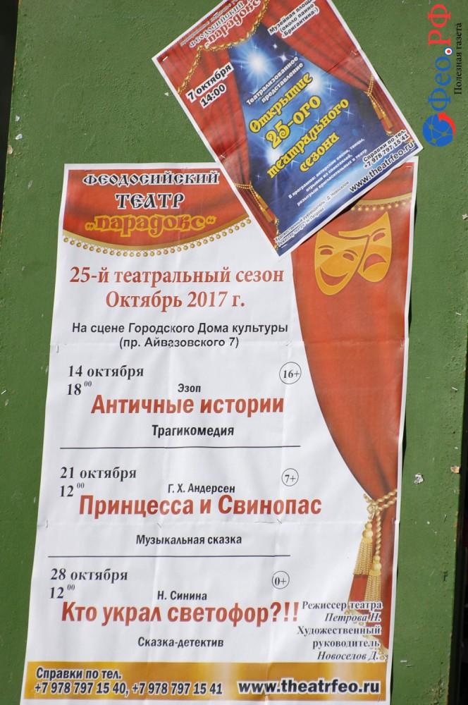 Читать подробнее: Феодосийский театр «Парадокс» открыл свой 25-й сезон