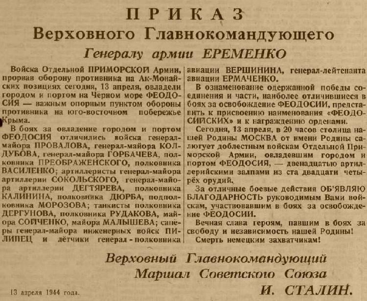 Читать подробнее: В день освобождения Феодосии 13.04.1944