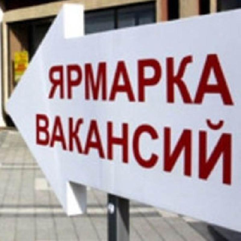 В Рубцовске состоится краевая ярмарка вакансий и учебных рабочих мест