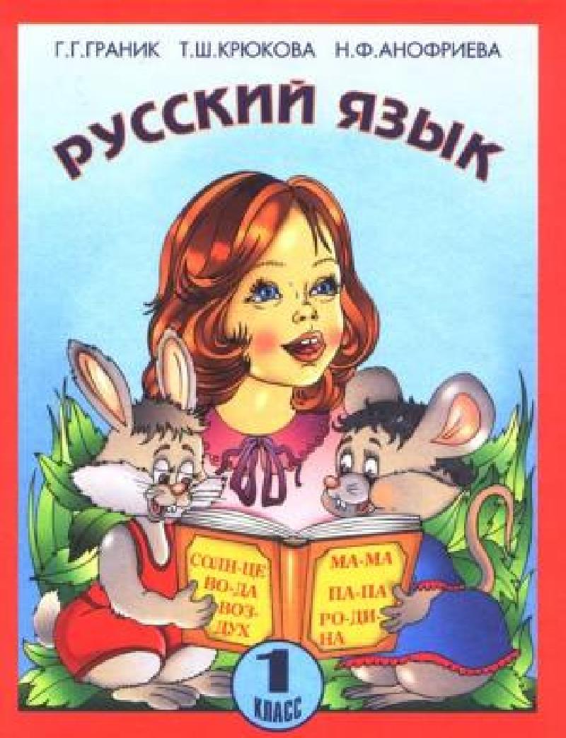 Гдз по русскому языке 9 Класс 2013