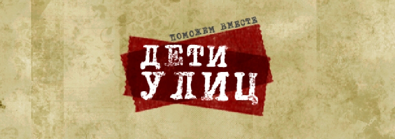 ДЕТИ УЛИЦ - 2017