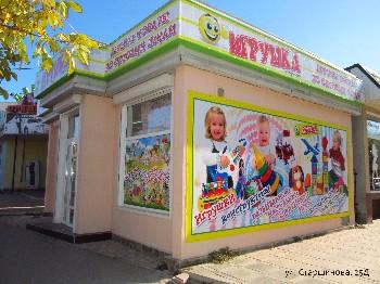 Увеличить - Открытие новых магазинов в Феодосии!