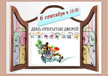 В Центре Детского творчества день открытых дверей - «Новости Феодосии»