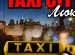 Диспечер такси