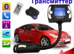 Продам разное: Bluetooth FM-модулятор в Машину Телефон - Свободные руки