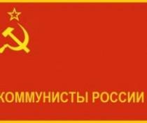 В Крыму создали отделение партии «Коммунисты России»