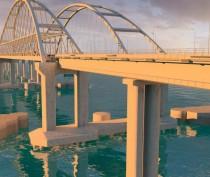 Проектная документация моста через Керченский пролив получила положительное заключение государственной экспертизы.