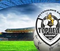 Футболисты владимирского «Торпедо» проведут учебно-тренировочные сборы в Крыму