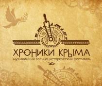 Патриотический фестиваль «Хроники Крыма» пройдет под музыку рок-групп «Город 312» и «Агата Кристи»