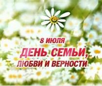 В Республике Крым широко отметят День семьи, любви и верности