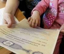 Крымчанки, получившие ранее единовременную выплату из маткапитала, имеют право на выплату в этом году