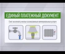 Отсутствие единого платежного документа за услуги ЖКХ с 1 января 2017 года грозит ресурсоснабжающим компаниям Крыма недополучением средств
