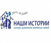Воспитанники крымских приемных семей могут поучаствовать во всероссийском конкурсе