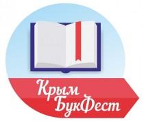 В феодосийский центральной библиотеке пройдут мероприятия в рамках фестиваля «Крымбукфест»