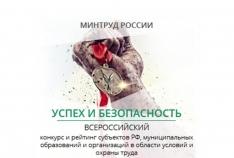 Феодосия. Новость - Начался прием заявок на участие во Всероссийском конкурсе на лучшую организацию работ в области условий и охраны труда