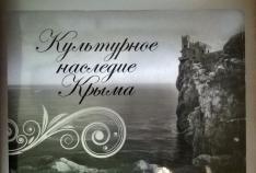 Феодосия. Новость - В Коктебеле рассказали о неизвестных страницах истории Крыма