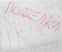 Глава Госкомрегистра сообщил, на какую недвижимость чаще всего подделывают правоустанавливающие документы