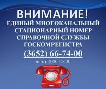 Предварительная запись на приём в Госкомрегистр откроется 14 октября