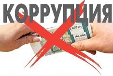 Феодосия. Новость - Полиция Феодосии призывает граждан бороться с коррупцией