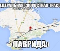 Крым определился с окончательным маршрутом трассы «Таврида»