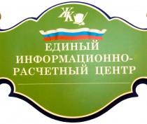 Единый информационно-расчетный центр откроет точки обслуживания абонентов в 25 муниципалитетах Крыма
