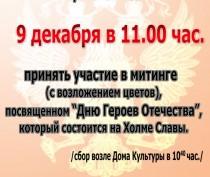 В Орджоникидзе отметят День Героев Отечества