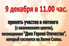 Феодосия. Новость - В Орджоникидзе отметят День Героев Отечества