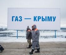 Путин дал старт поставкам газа в Крым по новому магистральному газопроводу из Кубани