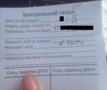 Нововведения: украинские пограничники выдают «билеты» в Крым и устраивают чаепитие