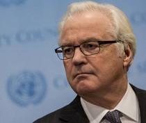 Постпред РФ в ООН Чуркин скончался в Нью-Йорке