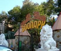 В Крыму налоговая закрыла зоопарк «Сказка» на три месяца