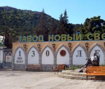 Правительство Крыма выставляет на продажу завод шампанских вин «Новый Свет»