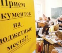 В Крыму изменились правила поступления в вузы