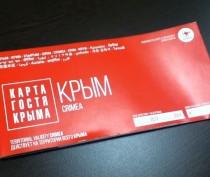 Крым запустил карту гостя со скидками для туристов