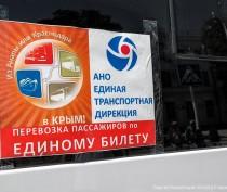 Более четверти миллиона россиян забронировали «единые билеты» в Крым до середины сентября