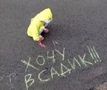 В Крыму зафиксировали рост очереди в детские сады