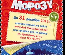 Новости Феодосии: Напиши письмо Деду Морозу!