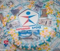 Праздник Народный Бренд (Фото)