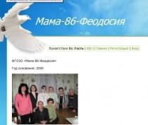 Общественная организация «Мама-86-Феодосия» протестует против силовых попыток захватить власть
