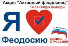 Феодосия. Новость - Акция «Активный феодосиец»