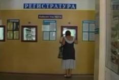Феодосия. Новость - В городской поликлинике рассказали о новых правилах работы медучреждения