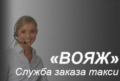 Феодосия. Новость - КТО есть КТО: служба «ВОЯЖ»